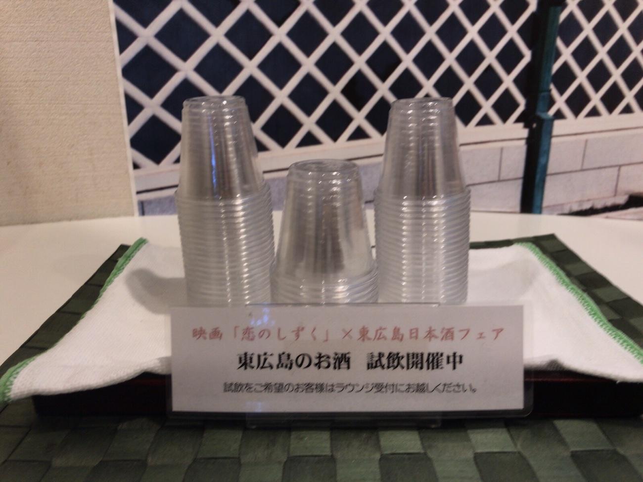 地酒試飲コーナー広島空港カードラウンジもみじ