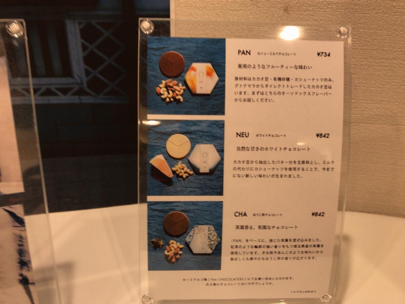 広島空港カードラウンジもみじ 有料のスナック