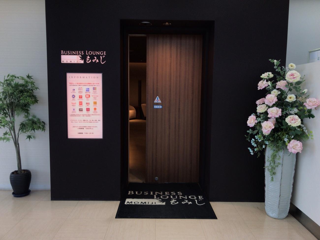 広島空港カードラウンジもみじの入り口