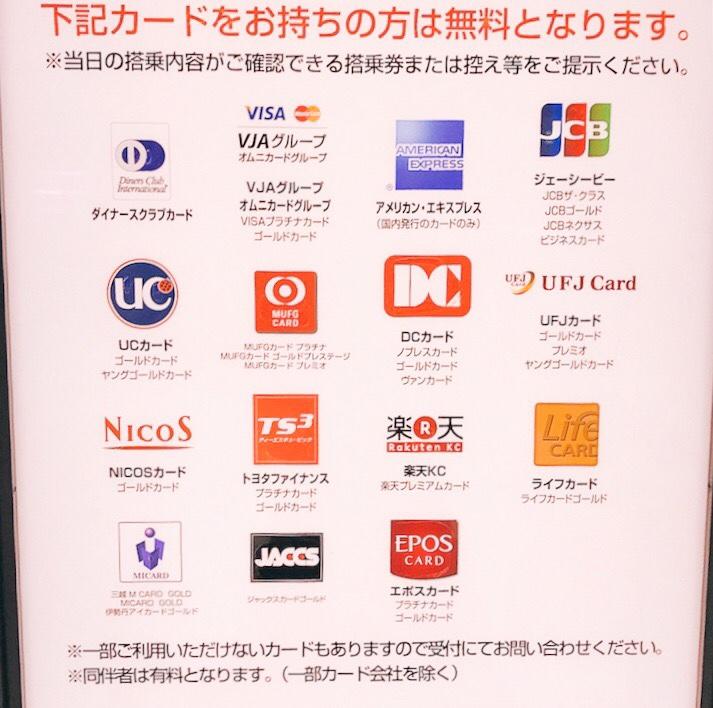 広島空港カードラウンジもみじを無料で利用できる対象のクレジットカード