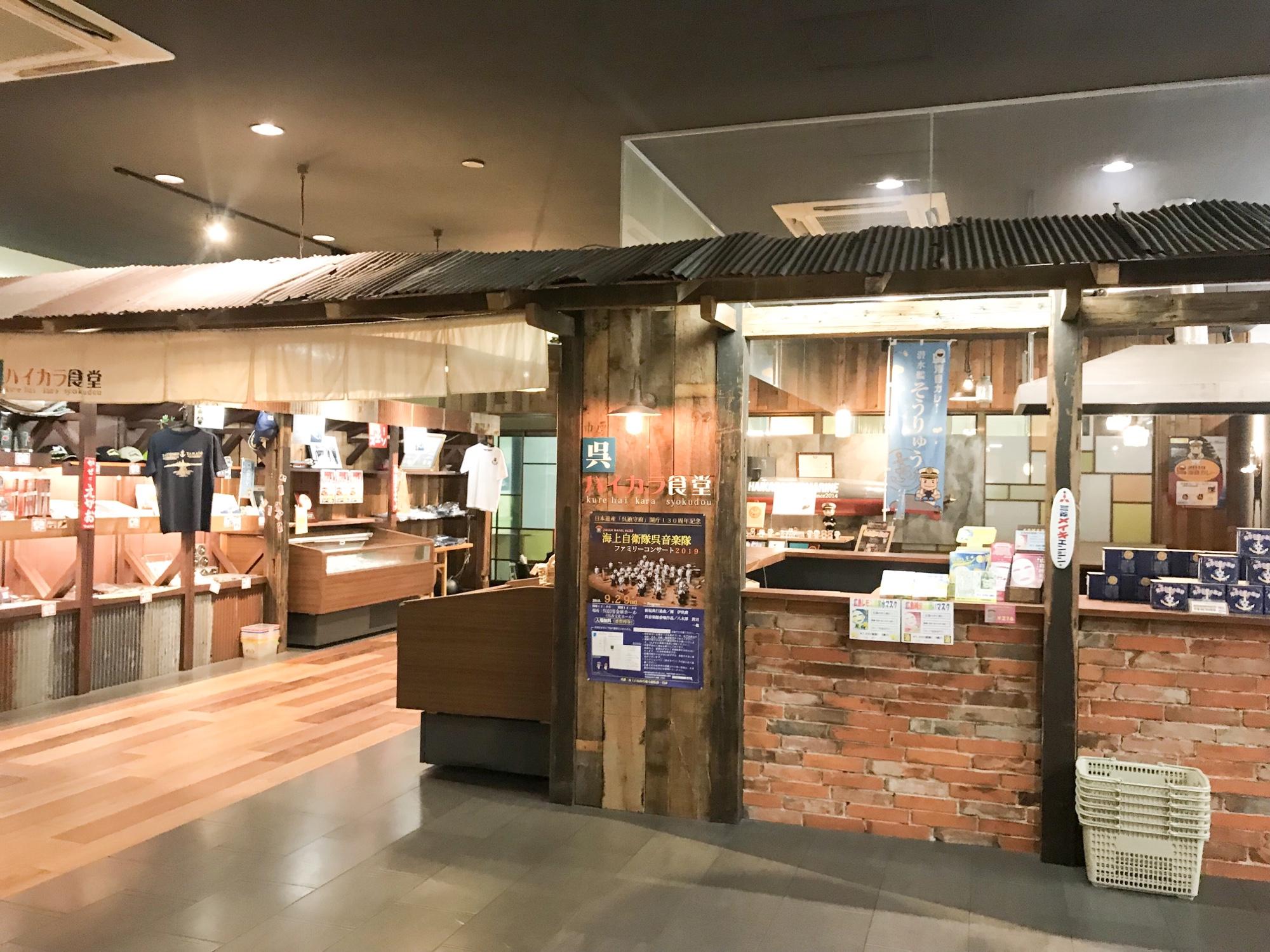 呉グルメブログ ハイカラ食堂