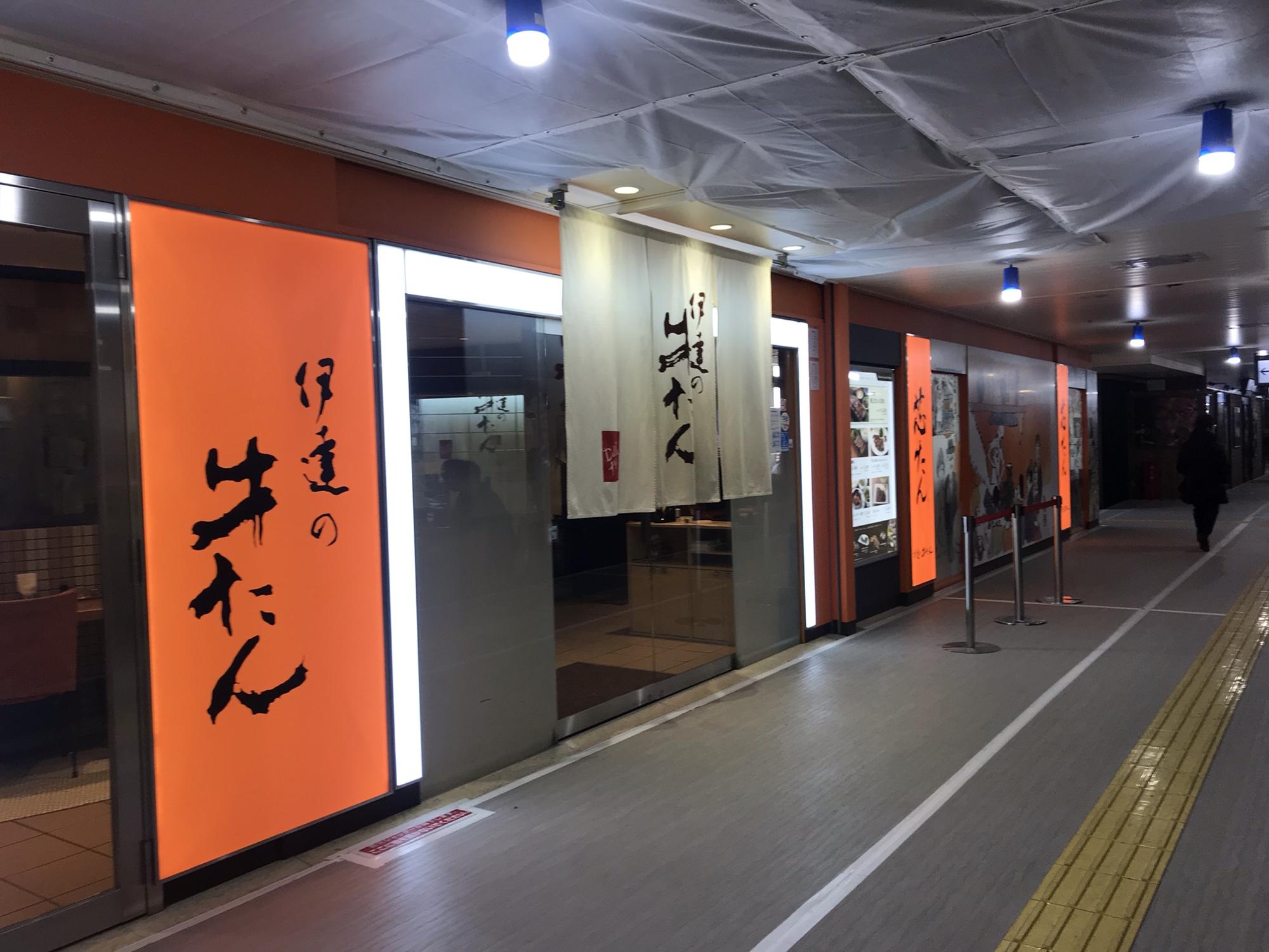 仙台駅 牛たん通り 営業時間
