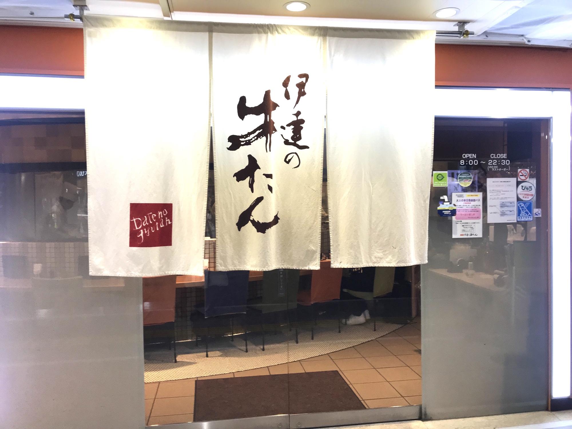 仙台駅 朝食 伊達の牛たん本舗
