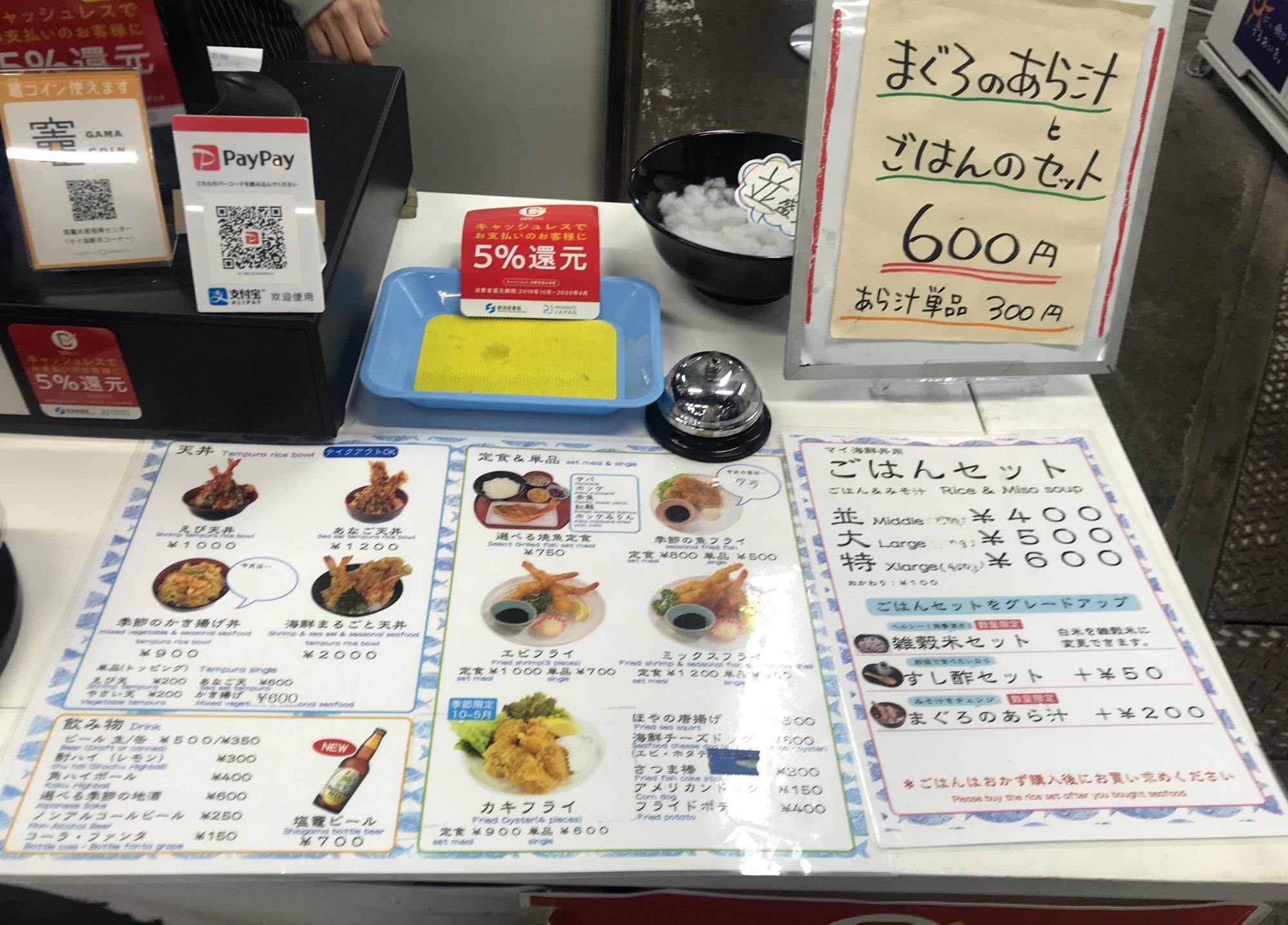ご飯セット料金  塩釜市場のマイ海鮮丼ブログ