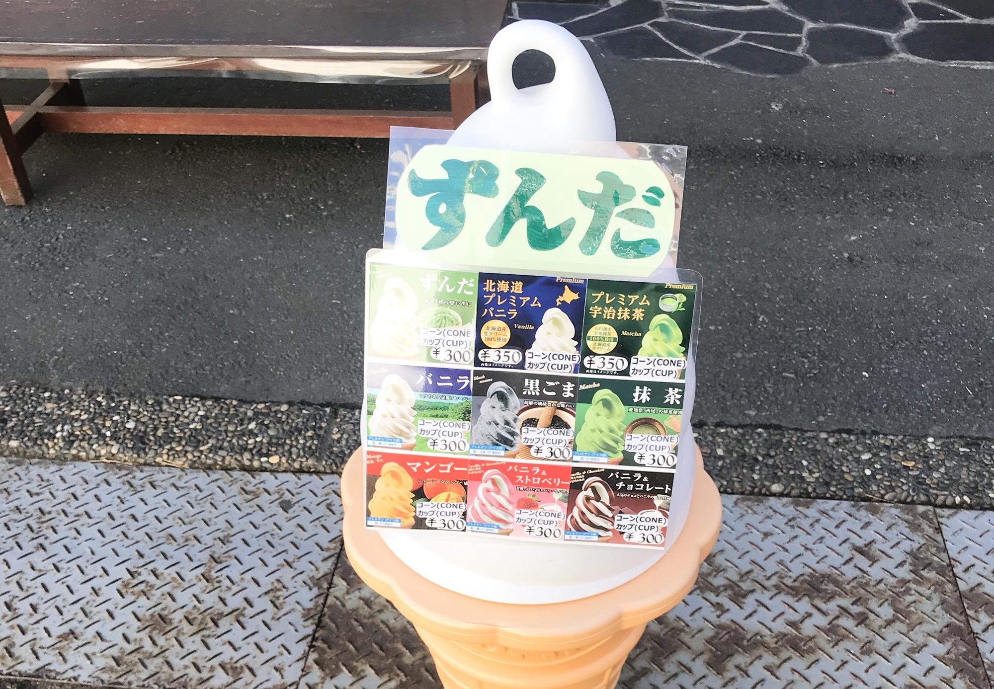 松島旅行 ずんだソフトクリーム