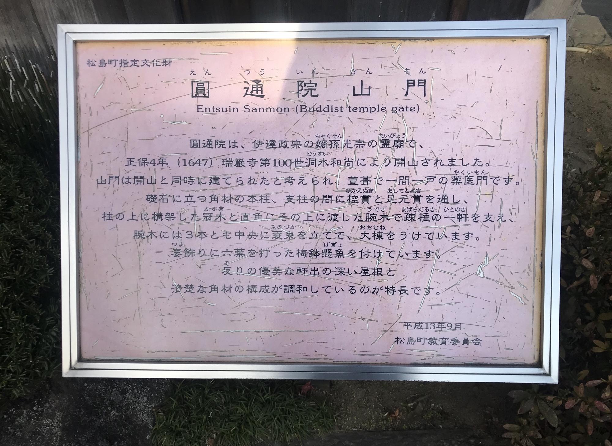 円通院山門