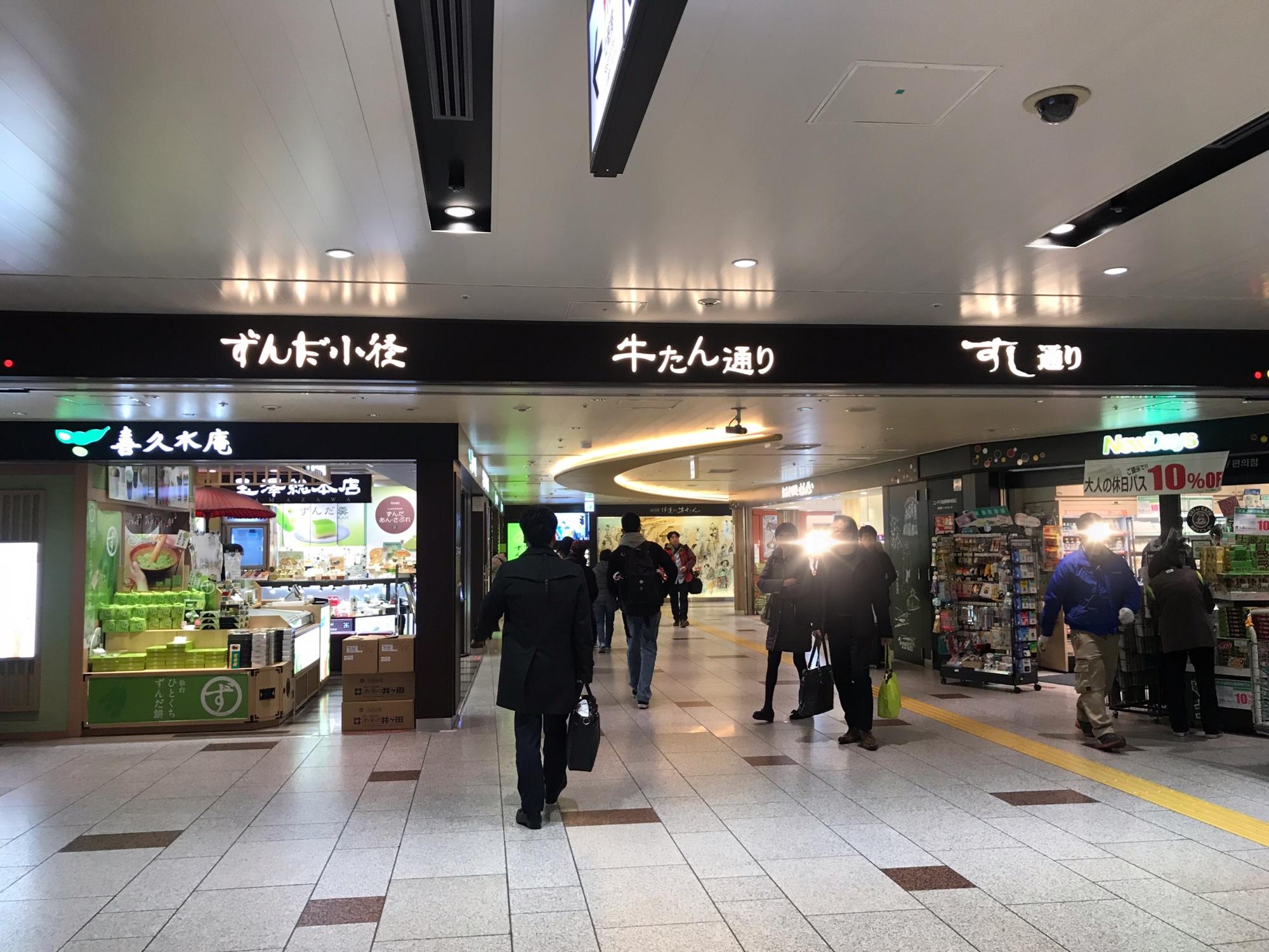 仙台駅 牛たん通り