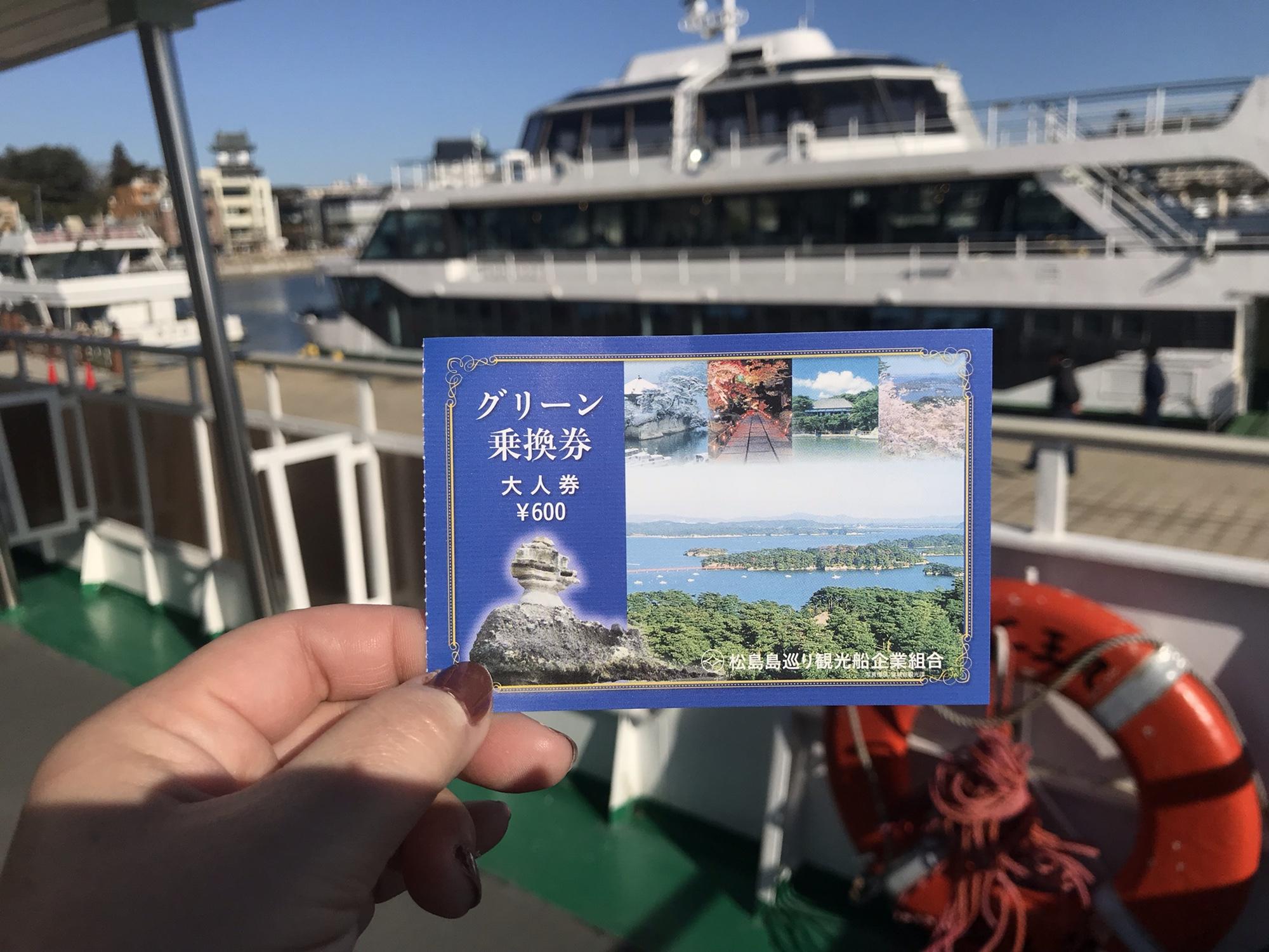 松島観光遊覧船 仁王丸 普通席とグリーン席の違い