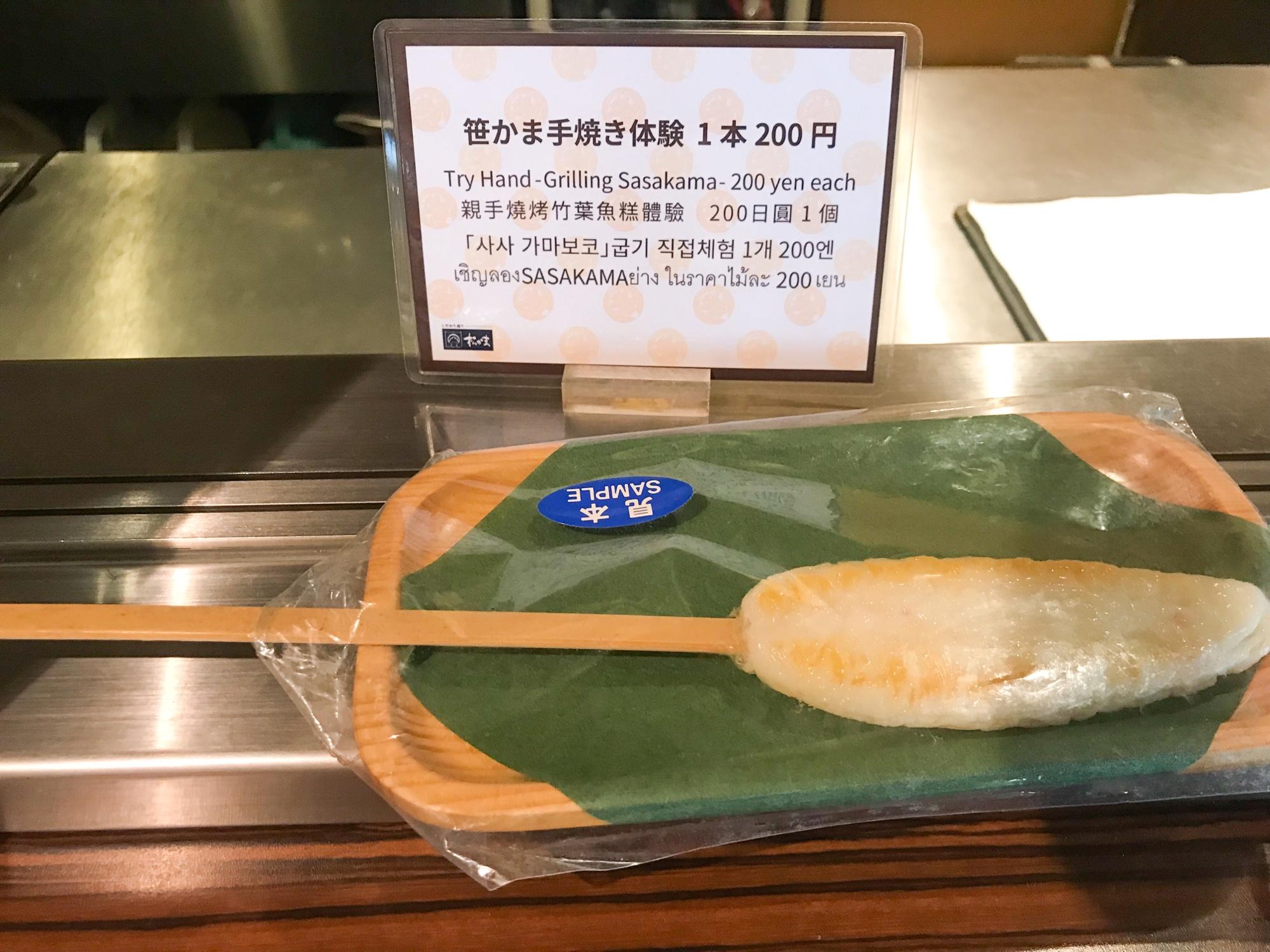 笹かま手焼き体験料金 松かま総本店