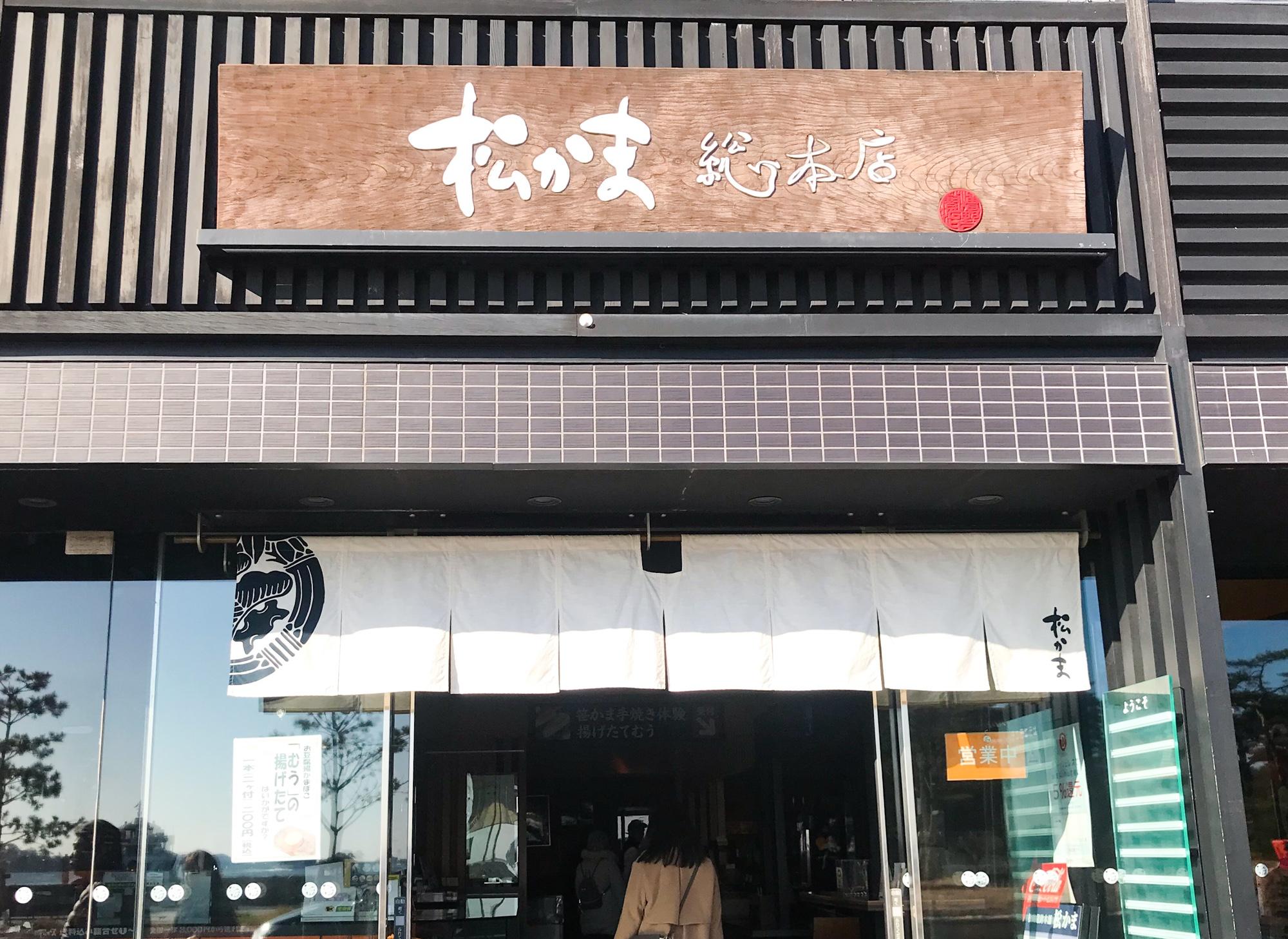 松島観光 笹かまぼこ焼き体験