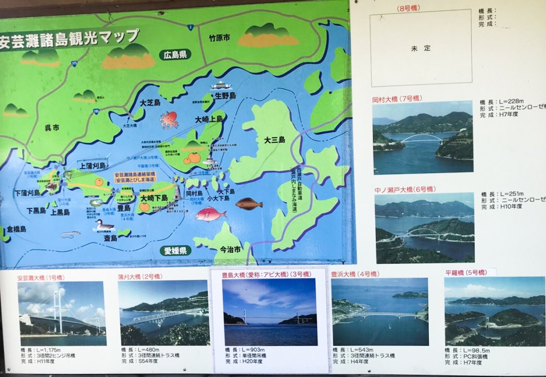 とびしま海道 地図と橋 全図 おすすめの観光スポット