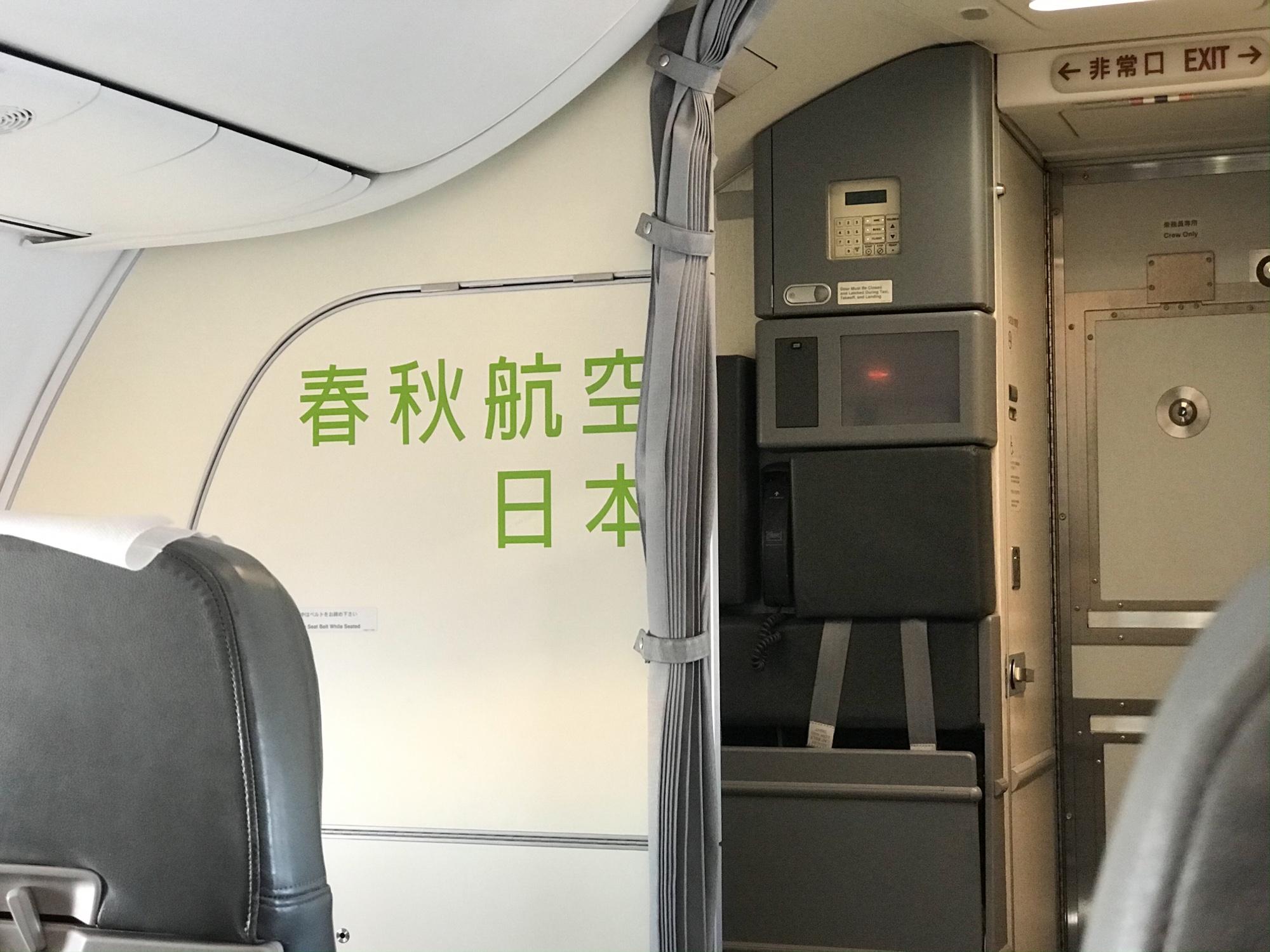 航空 料 春秋 キャンセル