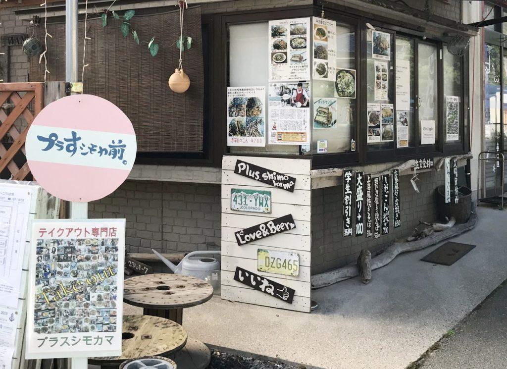 とびしま海道 下蒲刈島 カフェ食事処