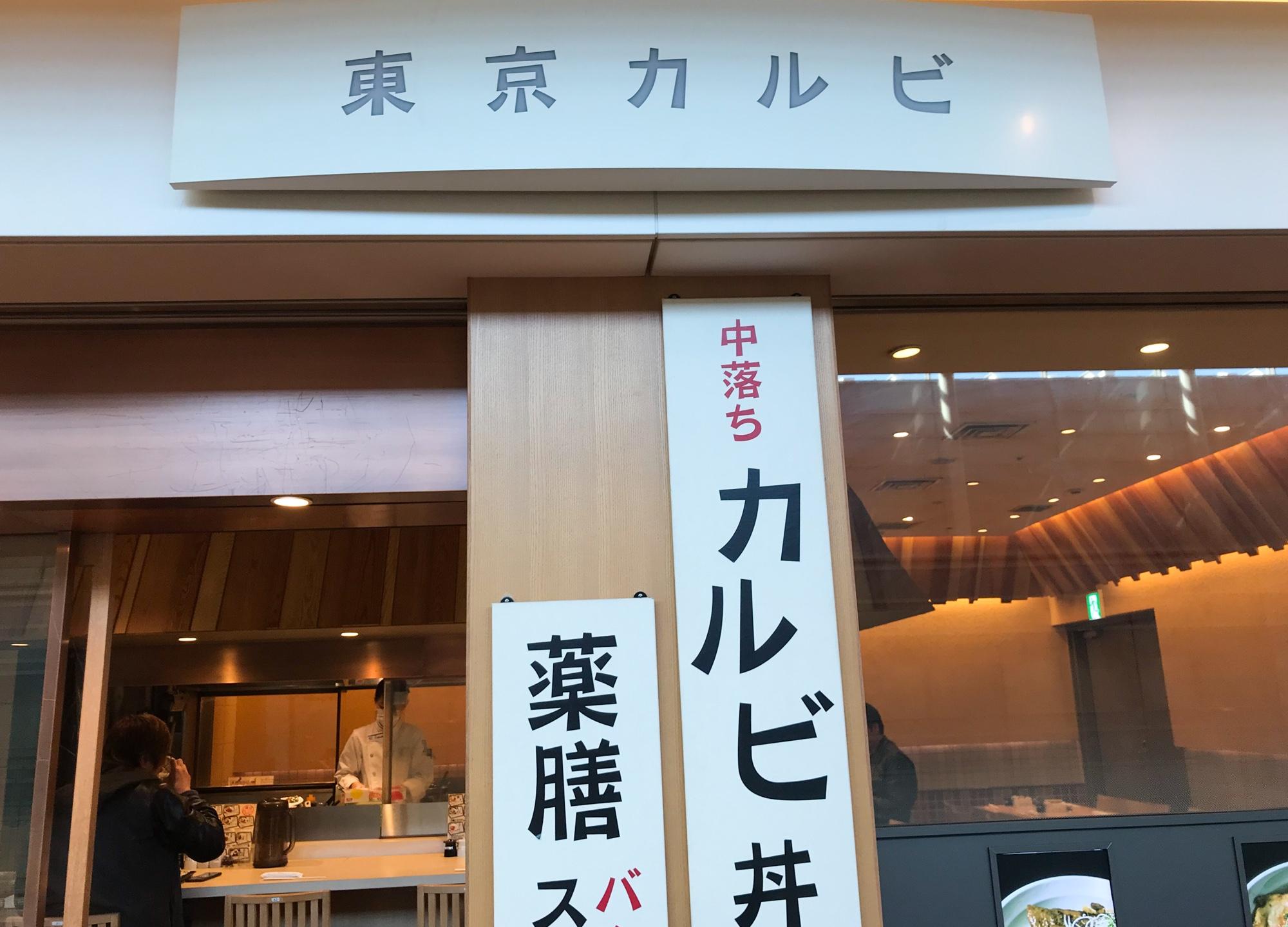 羽田空港 国内線第二ターミナル 朝食