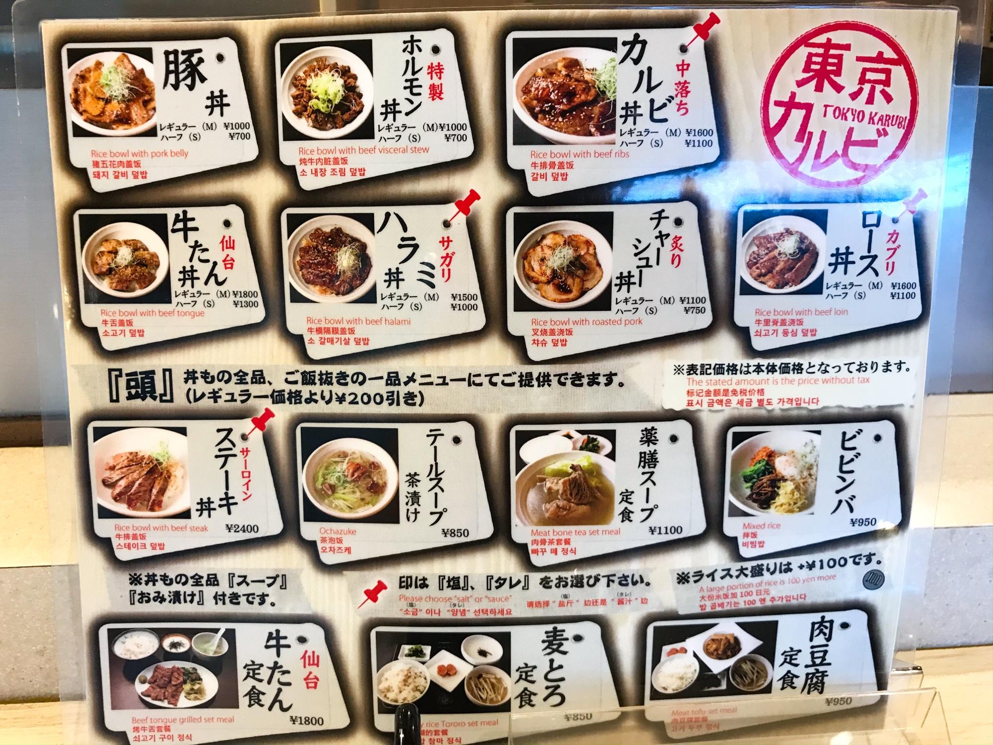 羽田空港 国内線 朝食メニュー