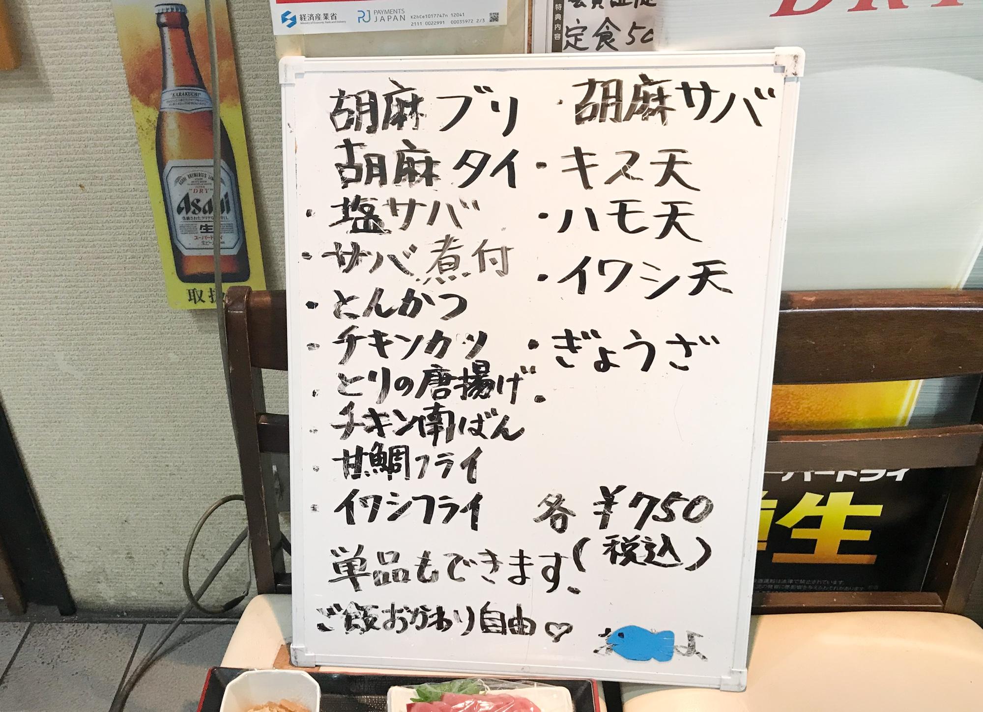福岡長浜 朝食 おきよ食堂 鮮魚市場