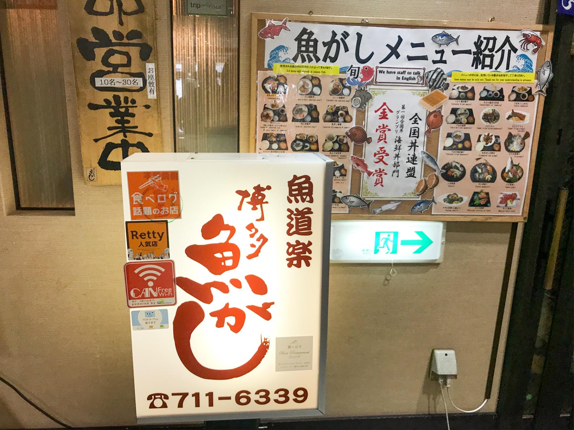 博多魚がし 福岡朝ごはん 鮮魚市場