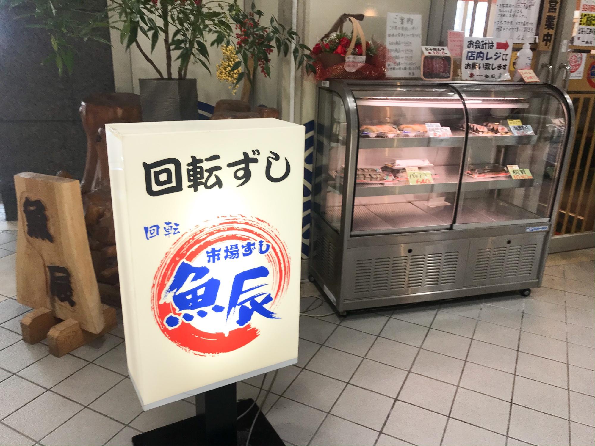 福岡 魚市場 回転寿司 魚辰