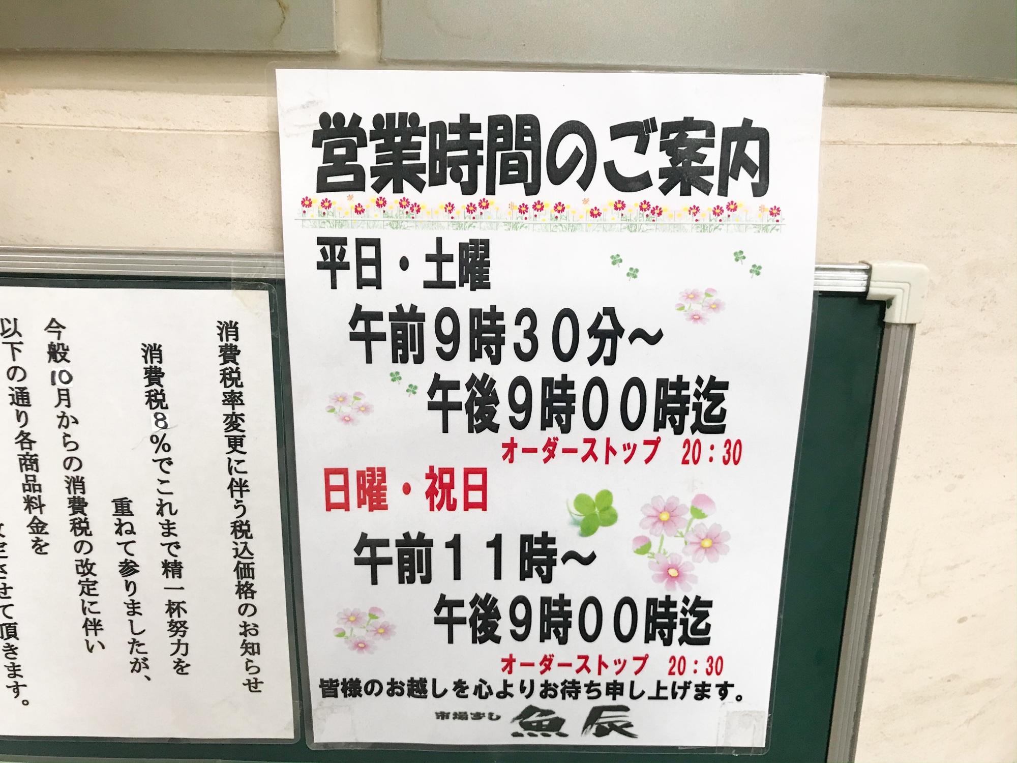 回転寿司 魚辰 営業時間・定休日