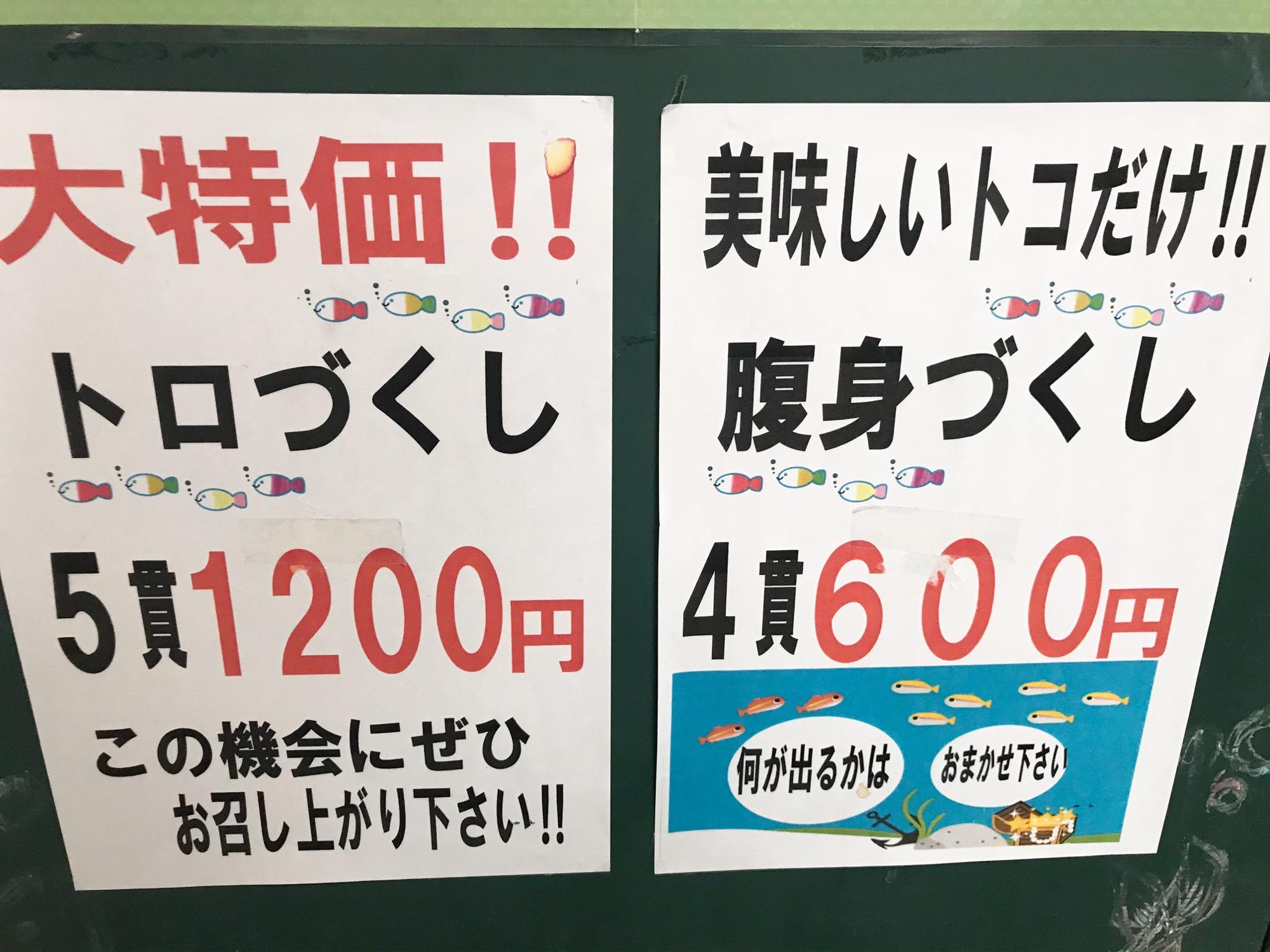 福岡回転寿司おすすめ 鮮魚市場 魚辰