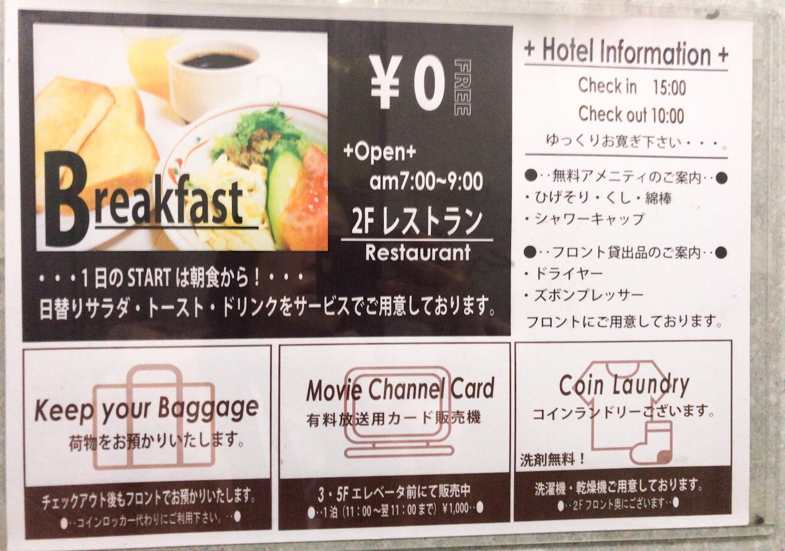 平和台ホテル本館無料の朝食