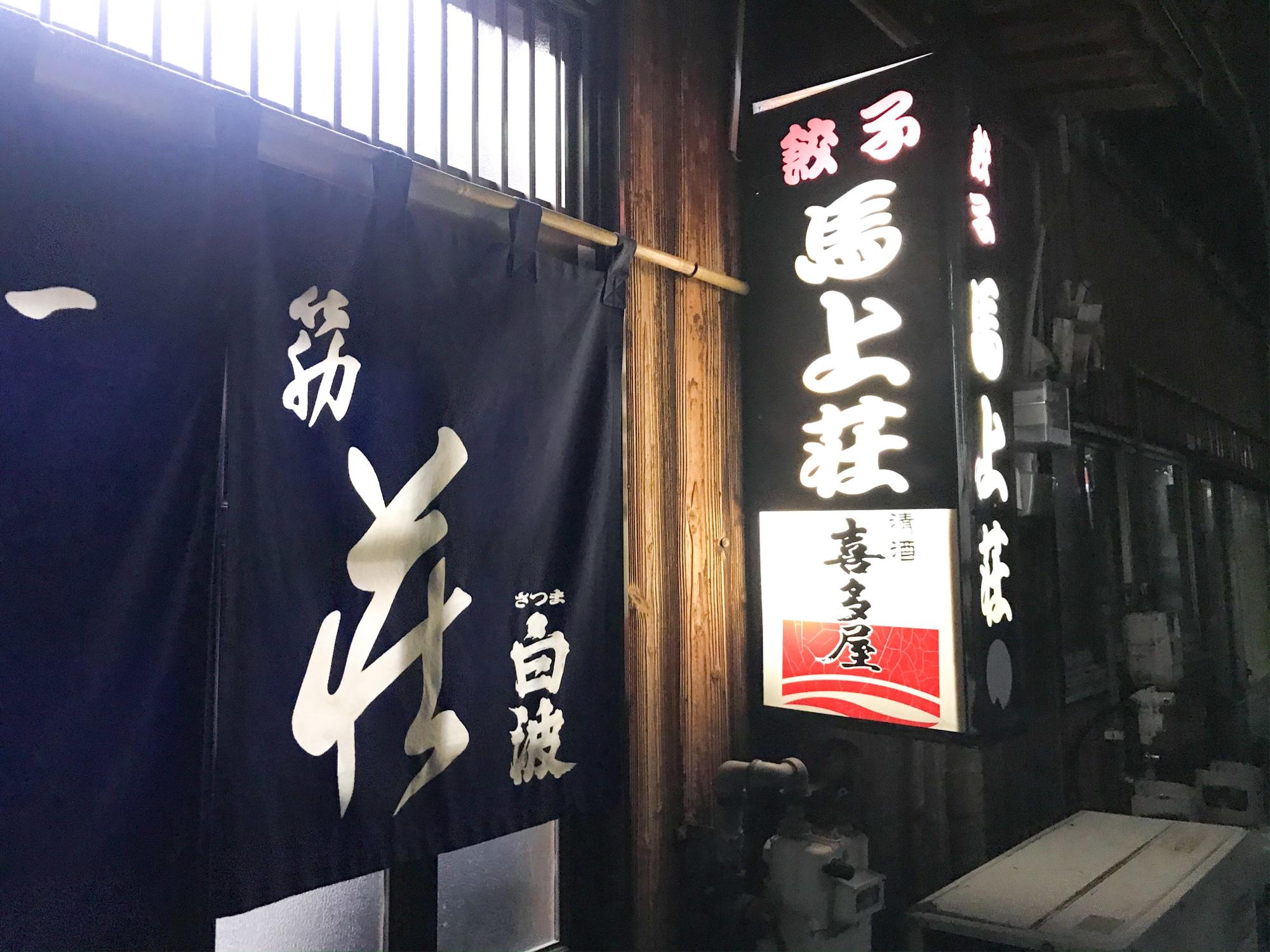 福岡 餃子 西陣 馬上荘 ばじょうそう 並ぶ メニュー