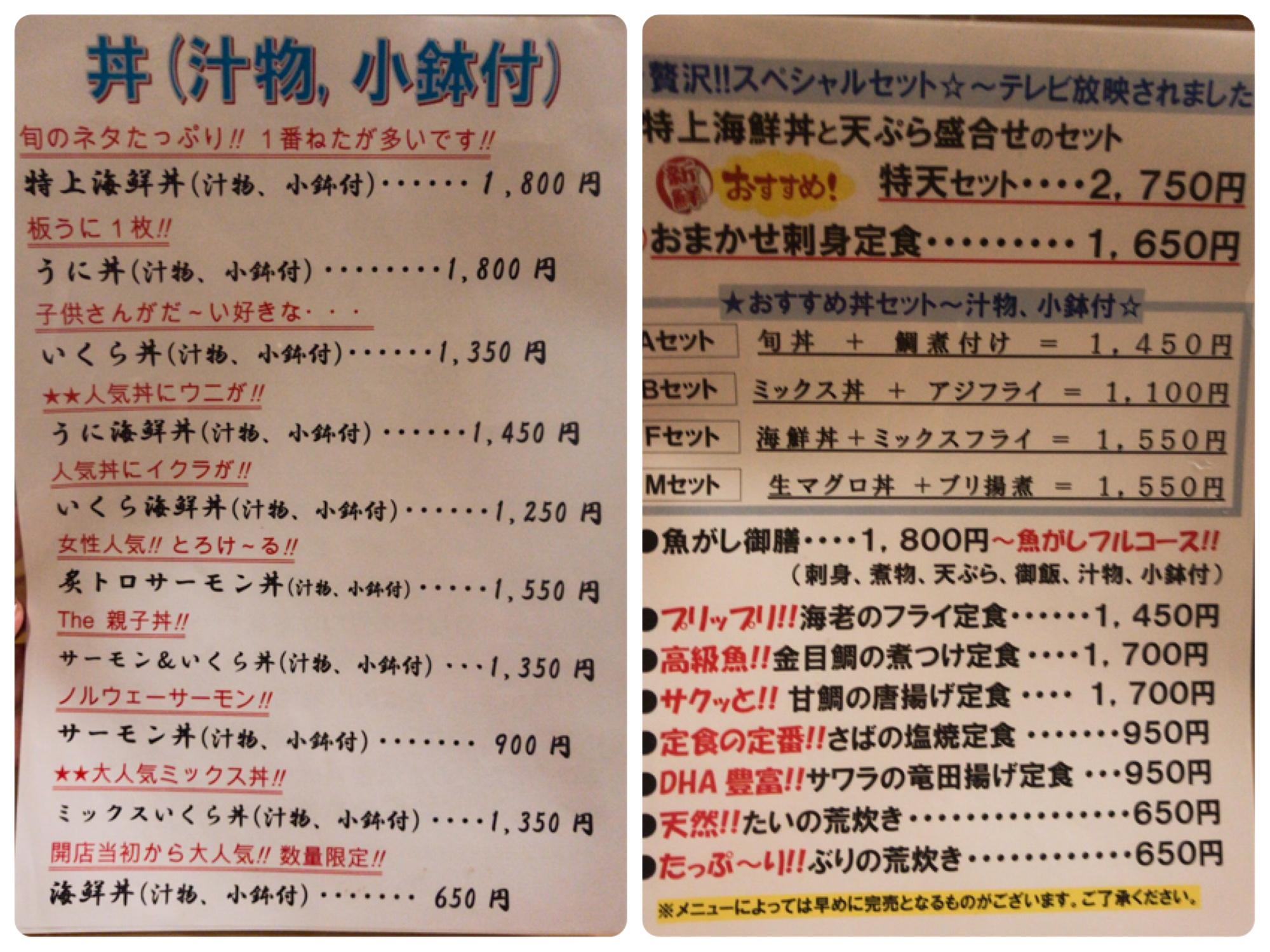 福岡 鮮魚市場 博多魚がし 長浜朝ごはん 朝食
