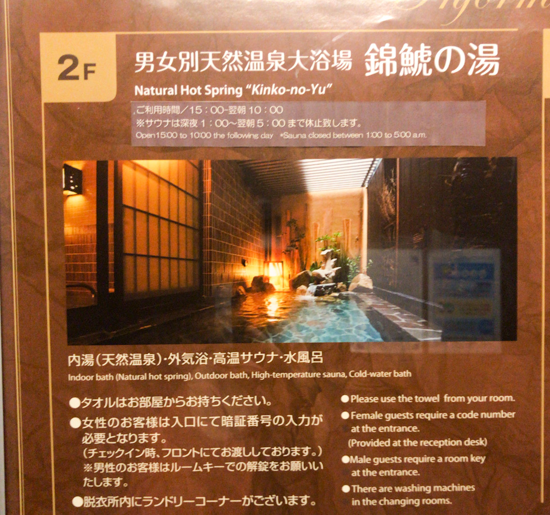 ドーミーイン名古屋 天然温泉