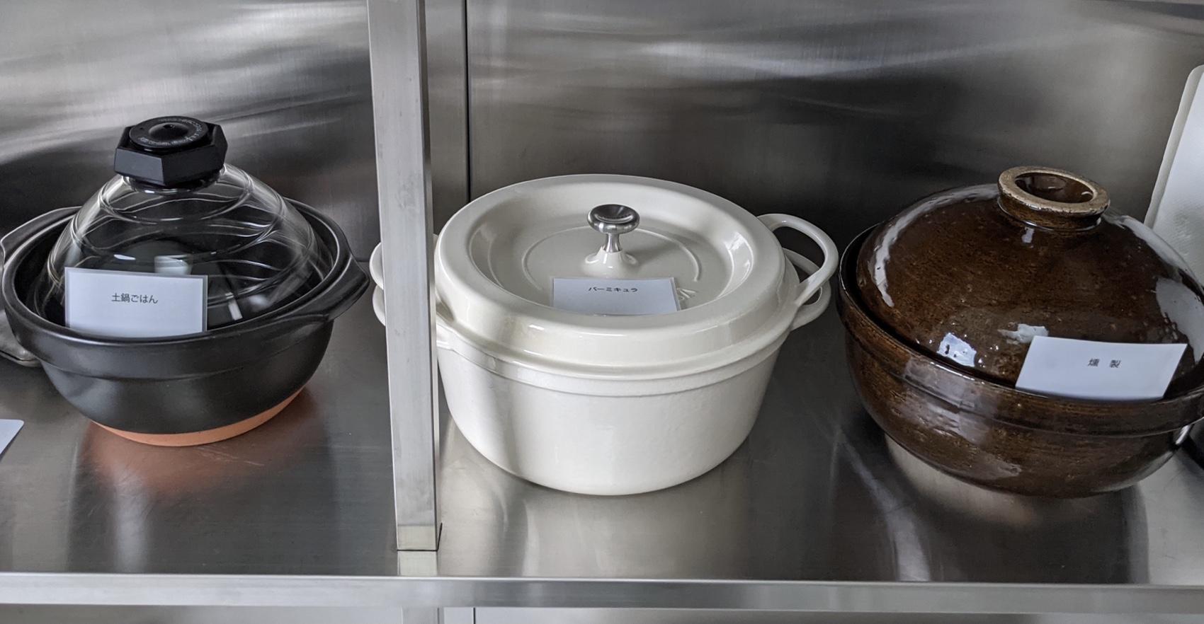 燻製鍋、バーミキュラ、炊飯土鍋